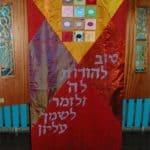 Parochet design for Shira Chadasha Synagogue, Jerusalem, Israel